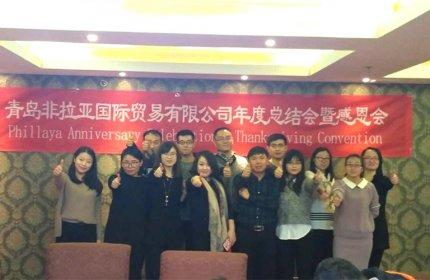 Company annual meeting, Dec 2016