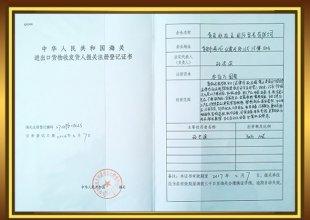 The customs registration certificate